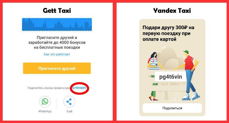 Codici sconto per prendere il taxi a San Pietroburgo