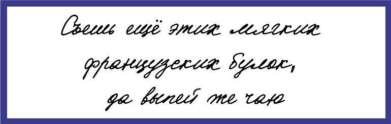 Frase in russo corsivo semplice