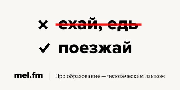 imperativo russo