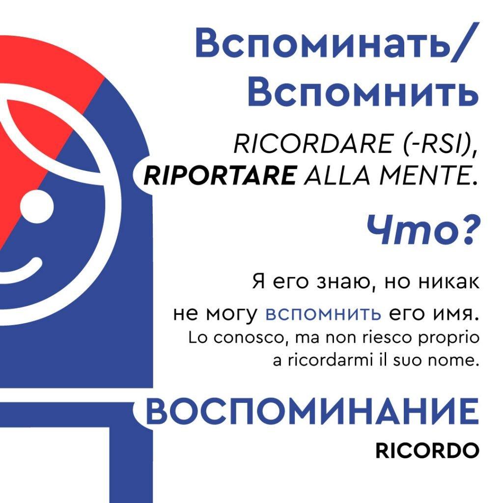 verbi ricordare in russo
