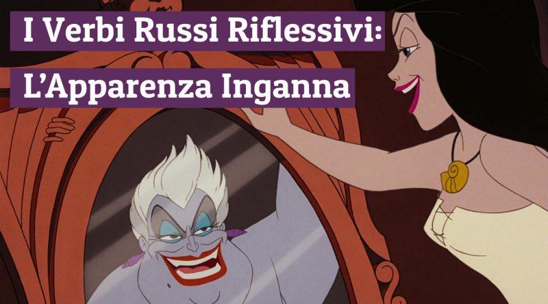 verbi riflessivi in russo